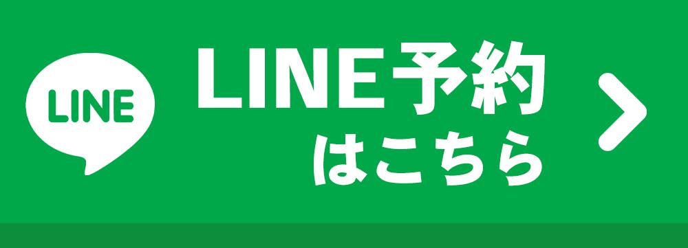 LINE体験予約